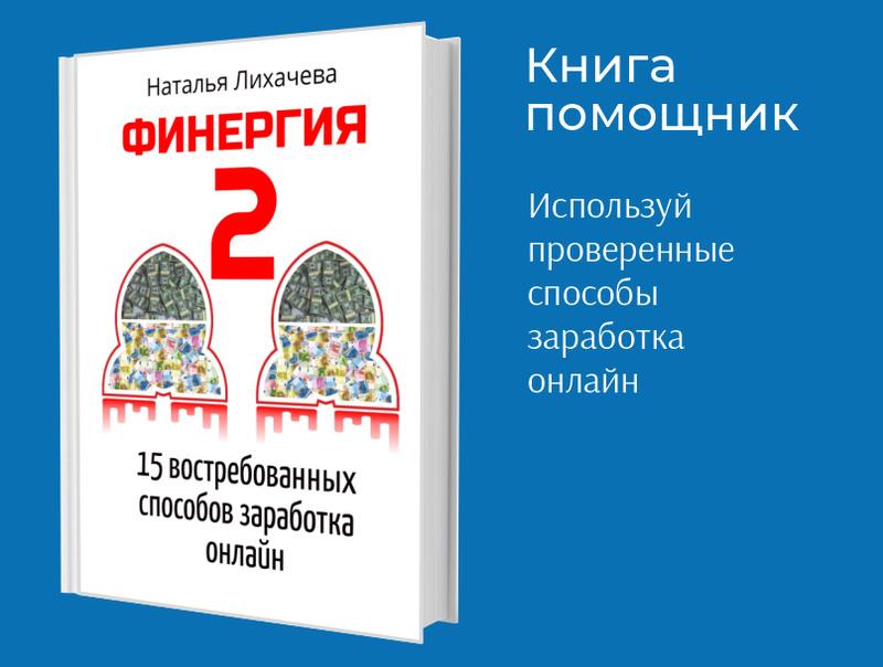 финергия 2