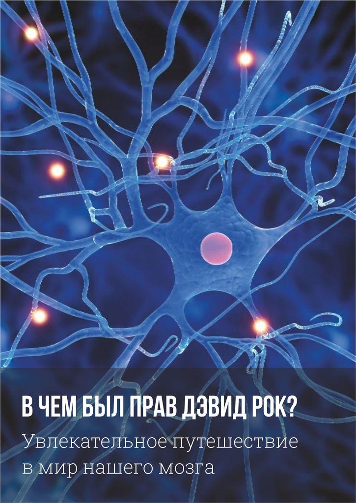 про мозг